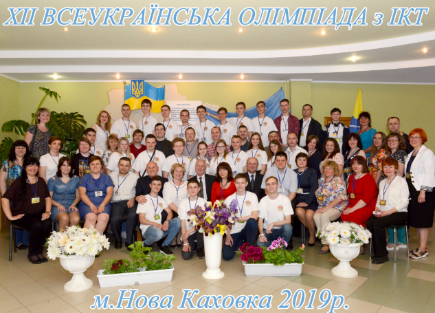 Всеукраїнська олімпіада