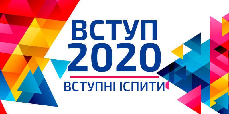 Розклад вступних іспитів 2020