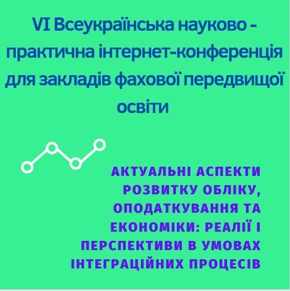 VІ Всеукраїнська науково – практична інтернет-конференція для закладів фахової передвищої освіти