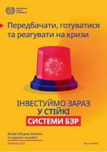 Тиждень охорони праці з 26 по 30 квітня 2021 року