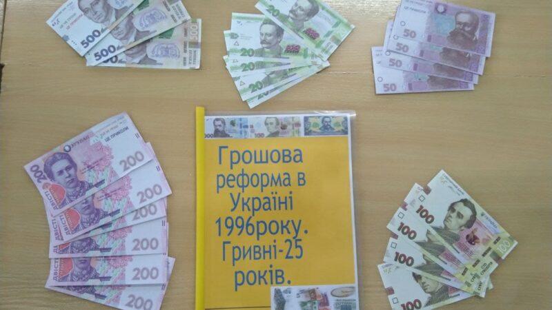 Річниця грошової реформи в Україні 1996 року